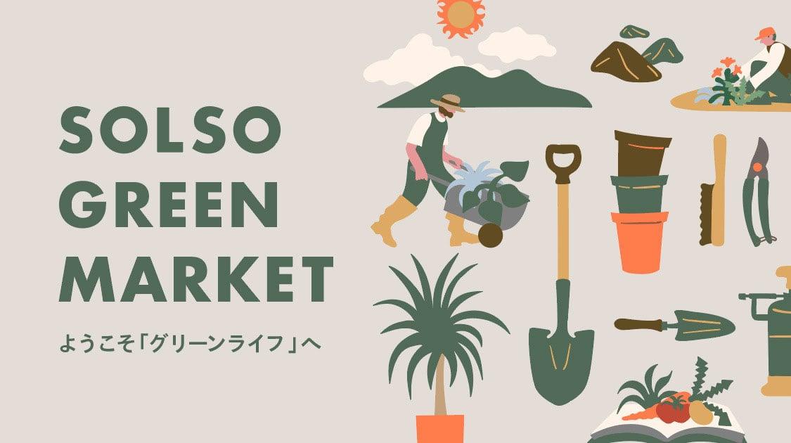 SOLSO GREEN MARKET イメージ画像