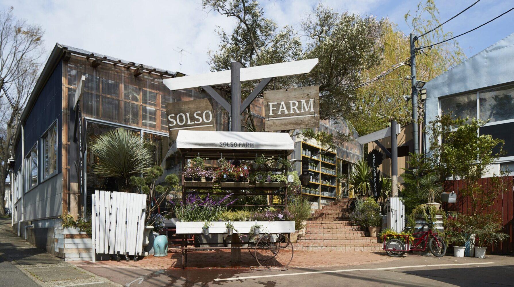 SOLSO FARMが3月17日(土)10時にリニューアルオープンします イメージ画像