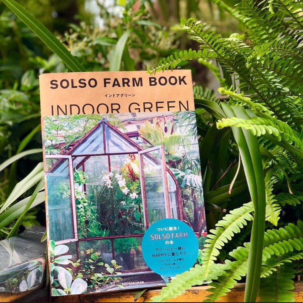 2019年5月28日、SOLSO FARM BOOK全国一斉発売! イメージ画像