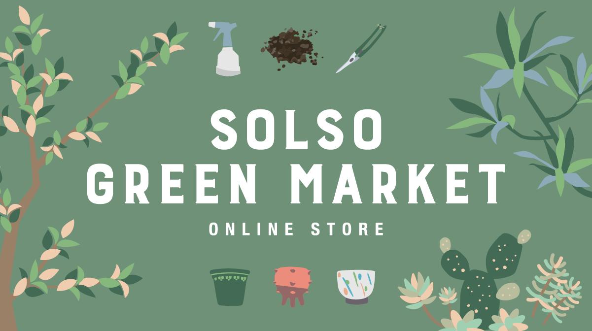 SOLSO GREEN MARKET-ONLINESTORE-がOPENします イメージ画像